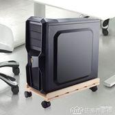 台式電腦主機托架移動散熱底座實木機箱托盤簡約收納置物架帶剎車 樂事生活館