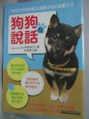 【書寶二手書T1/寵物_IDH】狗狗在說話_中西典子