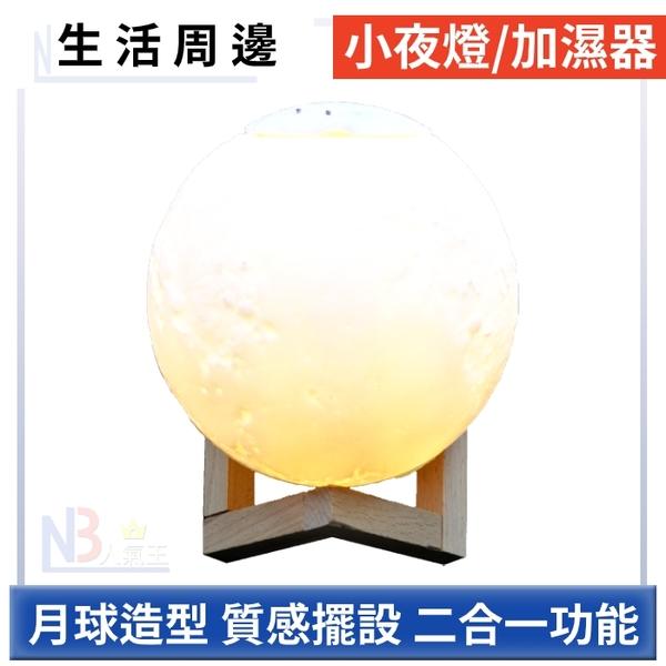 【免運】 LED 月球 小夜燈 880ml 加濕器