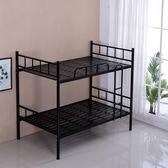 鐵床上下鋪員工宿舍床雙人床成人高低鐵藝床公寓1.2米雙層高架床 YXS優家小鋪