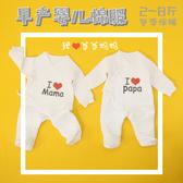 早產嬰兒衣服小碼純棉新生雙胞胎爬服連身衣【奇趣小屋】