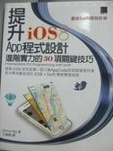 【書寶二手書T8/電腦_XFD】提升iOS8 App程式設計進階實力的30項關鍵技巧_Simon Ng