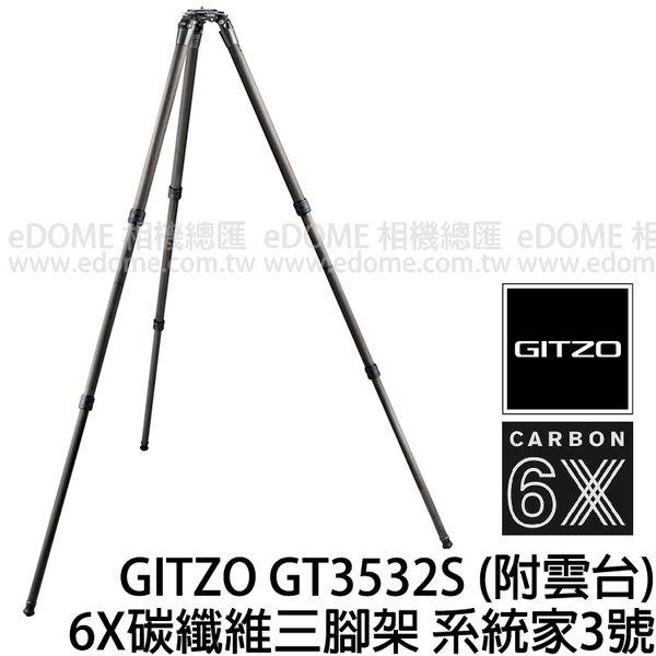 GITZO GT 3532S 附ACE XL雲台+碗座 (24期0利率 免運 文祥公司貨) 6X 碳纖維三腳架 系統家 3號腳 拍鳥