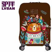 行李箱套 行李箱保護套28拉桿旅行箱包套彈力20加厚防塵罩耐磨箱子袋24寸26·夏茉生活