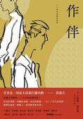 (二手書)作伴(青春經典,三十周年精選復刻版)