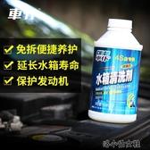 除锈神器 水箱清洗劑汽車除銹除垢內部清潔強力挖機貨車用高溫堵漏劑補漏液 快速出貨