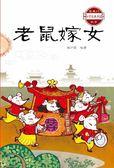 (二手書)中國經典神話故事:老鼠嫁女