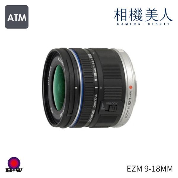 OLYMPUS EZM 9-18MM F4.0-5.6 EP系列 (公司貨)