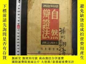 二手書博民逛書店罕見民國三十八年(1949年6月)自然辯證法Y127069 恩格思 神州國光社 出版1949