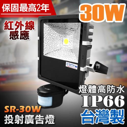 【有燈氏】LED 30W 廣告 高光 投射燈 紅外線感應 台灣製 保固2年 探照 洗牆 感應燈 翔光【SR-30W】