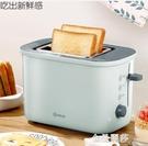 東菱多士爐烤面包機家用2片雙面吐司機小型全自動早餐機烤面包片 極簡雜貨