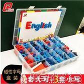 早教啟智 英語拼單詞卡片小學26個英文自然拼讀磁性教具遊戲JD BBJH