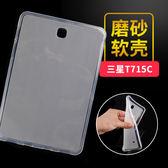 三星 Galaxy Tab S2 8吋 T715C T710 T713 T719C  TPU平板保護套 平板套 保護殼 軟殼 清水套