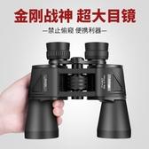 望遠鏡 雙筒手機望遠鏡 高倍高清兒童演唱會成人一萬米人體軍望眼鏡 8號店