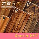 【萌萌噠】SONY Xperia XA1 (5吋)  純色簡約款 仿木紋 大理石彩繪保護殼 超薄PC硬殼 手機殼