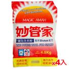 妙管家強效洗衣粉4.5kg*4(箱)【愛買】