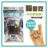 【貓愛吃】木天蓼短棒/5入*3包組(D632A21-1)