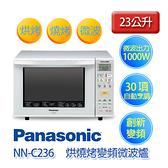 Panasonic 國際牌 NN-C236 23公升 烘燒烤變頻微波爐.