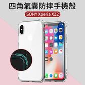 空壓殼 SONY Xperia XZ2 手機殼 四角氣墊 軍事級防摔 全包邊 透明 保護套 手機套