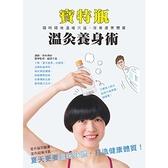 寶特瓶溫灸養身術(隨時隨地溫暖穴道.改善虛寒體質)