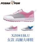 POSMA PGM 女款 高爾夫球鞋 輕量 透氣 網布 粉 灰 白 XZ081PNK