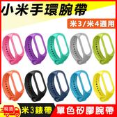 小米手環3/小米手環4單色錶帶腕帶(副廠) 矽膠腕帶 替換腕帶