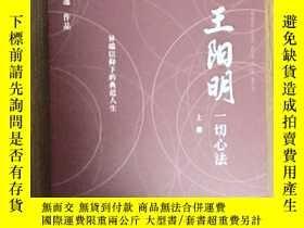 二手書博民逛書店罕見王陽明:一切心法(全兩冊)Y180408 熊逸 北京聯合出版