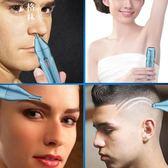 鼻毛修剪器電動男 USB充電式鼻毛修剪刀女用剃毛器鼻孔剃毛 【格林世家】
