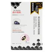 森田藥粧 黑珍珠極緻潤白/複合膠原/玻尿酸黑面膜 7片/盒 ◆86小舖 ◆