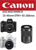 名揚數位 CANON EOS M50 MARK II KIT 15-45mm + 55-200mm 佳能公司貨 (一次付清) 登入贈好禮