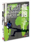 瘋跑:7大洲、88個國家、354條經典賽道