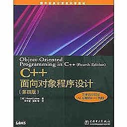 簡體書-十日到貨 R3Y【C++面向物件程式設計(第四版)】 9787508319100 中國電力出版社 作者:Robe