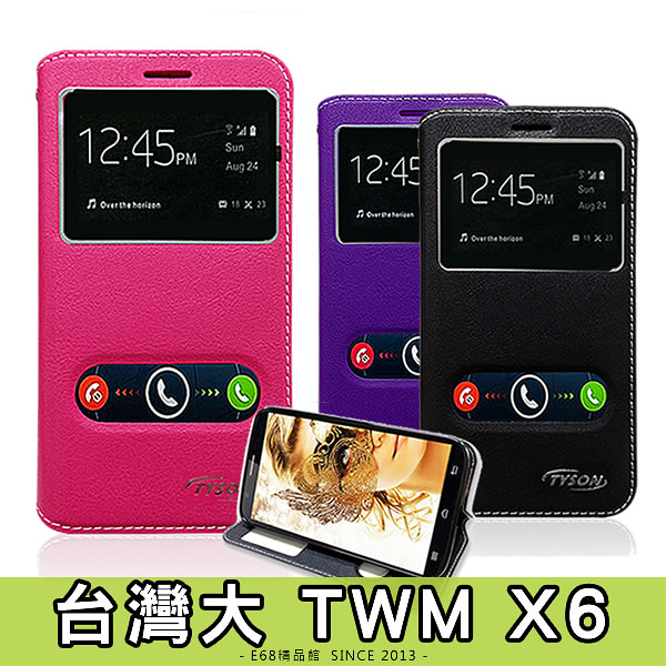 E68精品館 雙視窗 隱形磁扣 皮套 台灣大 TWM X6  透視 開窗 免掀蓋 手機套 保護套 軟殼 支架可立