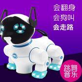 兒童玩具1-2周歲3電動小狗狗會唱歌走路叫男女孩音樂仿真機器狗【美物居家館】
