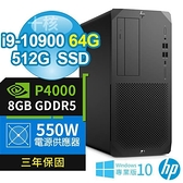【南紡購物中心】HP Z1 Q470 繪圖工作站 十代i9-10900/64G(16Gx4)/512G PCIe/P4000 8G/Win10專業版