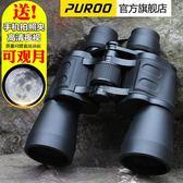 可手機拍照PUROO雙筒望遠鏡高倍高清夜視·樂享生活館