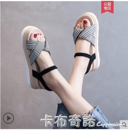 涼鞋女仙女風夏季新款韓版厚底鬆糕鞋網紅超火沙灘鞋潮 卡布奇諾