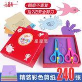兒童剪紙折紙書女孩手工制作3-6歲幼兒園益智diy彩紙材料包小學生【快速出貨】