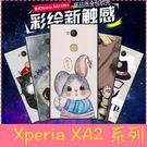【萌萌噠】SONY Xperia XA2...