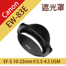 攝彩@Canon佳能EW-83E 蓮花型遮光罩 7D 5D3 17-40/ 20-35/ 16-35mm 可反扣