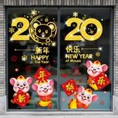 2020鼠年新年春節過年裝飾場景布置家用室內櫥窗玻璃門貼紙窗花