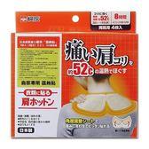 【KIRIBAI】 桐灰  日本原裝進口 桐灰肩部溫熱貼 4枚入