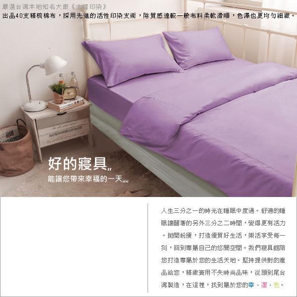 【安妮絲Annis】台灣製、紫、抗菌精梳棉雙人四件組(床包+被套+枕套)大鐘印染40支紗日本大和化工