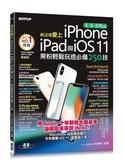 (二手書)就這樣愛上iPhone X / 8 / 8 Plus / iPad與iOS 11:果粉輕鬆玩透必備2..