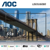 【AOC】65吋4K UHD 聯網液晶顯示器+視訊盒 LE65U6080(配送無安裝)