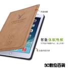 2021蘋果新iPad2迷你5平板air2保護套6防摔4休眠10.2寸薄9.7愛派8 3C數位百貨