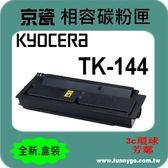 KYOCERA 京瓷 相容碳粉匣 TK-144 適用:FS-1100