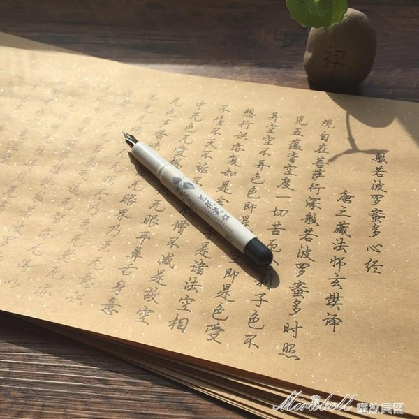 心經描紅硬筆行楷字帖抄經本佛經初學者成人書法練習鋼筆臨摹宣紙 蜜拉貝爾