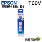 EPSON T00V200 T00V 藍色 原廠填充墨水 適用L1110 L3110 L3116 L3150 L5190 L5196