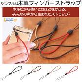 Hamee 日本製 天然素材 真皮 防摔指環設計 防失 指扣 掛飾 12.5cm 手機吊飾 (任選) 2-151716
